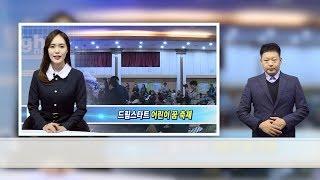 강북구 드림스타트 2019 어린이 꿈 축제(수어뉴스)