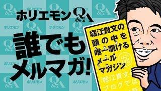 ホリエモンのQ&A vol.139~誰でもメールマガジン!?~ thumbnail
