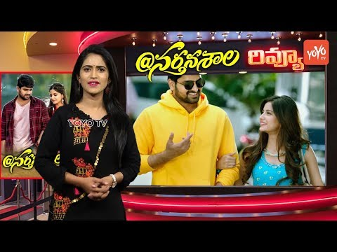 Narthanasala Review | Nartanasala Movie Review | Naga Shourya, Kashmira, Yamini | YOYO TV Channel