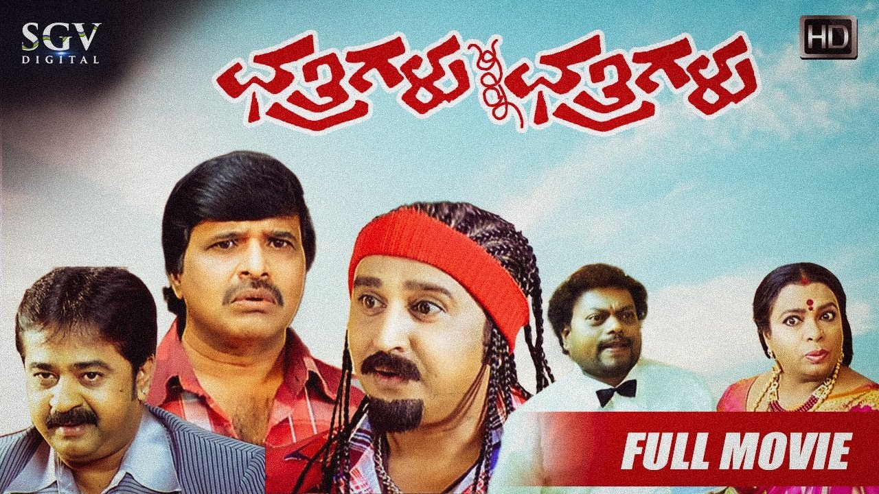 Chathrigalu Saar Chathrigalu | Kannada Full HD Movie | Ramesh, S Narayn, Mohan | Comedy Movie