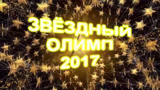 \Звёздный Олимп-2017\