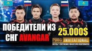 Новости PUBG l Турнир IEM Katowice