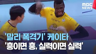 '말리 폭격기' 케이타 '흥이면 흥, 실력이면 실력' (2020.10.27/뉴스데스크/MBC)