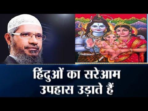 Why Zakir Naik Insults Hinduism and Hindus Gods 'Shiva and Ganesha' to Promote Islam