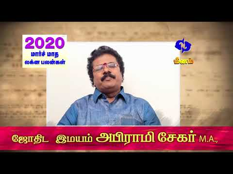 2020 March Meena