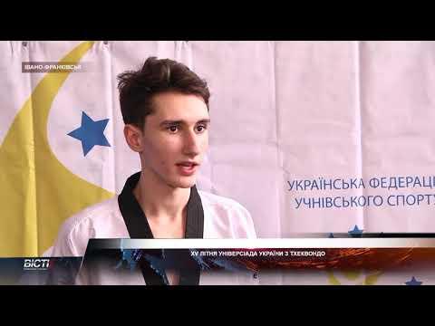 XV літня Універсіада України з тхеквондо