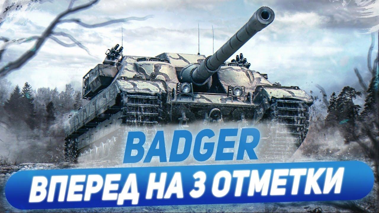 BADGER - 3 ОТМЕТКИ Ч.1