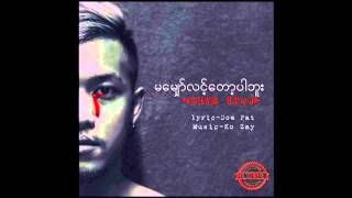 Myanmar New Ma Myaw Lint Tot Par Buu (New Version) Shwe Htoo Song 2015