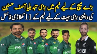 Pakistan vs New zealand World Cup 2019 || Pakistan Team Confirm Playing 11 vs New Zealand CWC 2019
