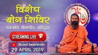 Watch Live! | विशेष योग शिविर| Patanjali Yogpeeth, Haridwar | 29 April 2019