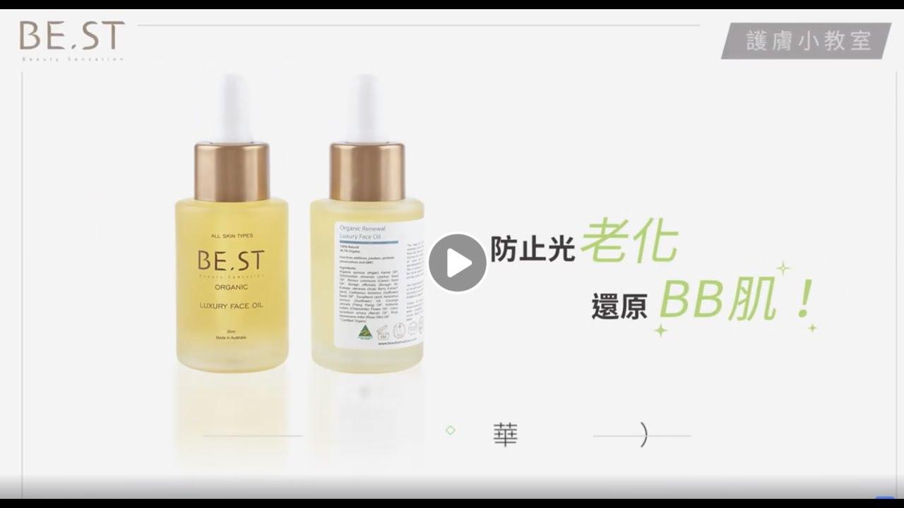 「BE.ST護膚小教室」🌸花妍極緻透嫩肌底精華油🌸 -「初肌油」