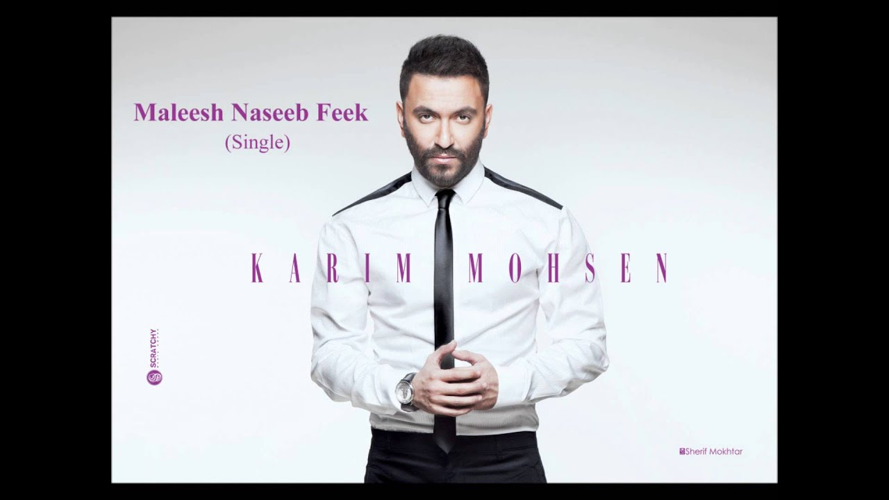 Karim Mohsen - Malesh Naseeb Feek / كريم محسن  - مليش نصيب فيك