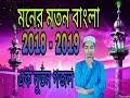 2018 - 2019 new gojol silpi MD mijanur molla  কবি - নাসির উদ্দিন