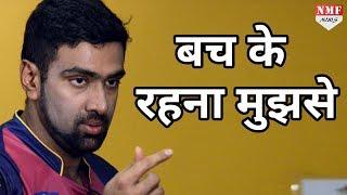 R Ashwin की विदेशी Batsmen को चुनौती, कहा- मुझसे कैसे निपटोगे