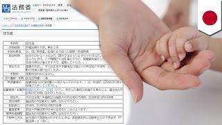 33年遅れで出生届を提出 簡裁は母親に過料5万円