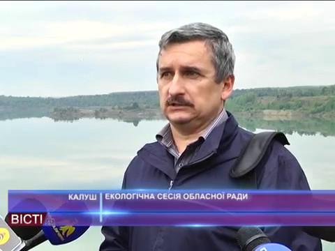 Екологічна сесія обласної ради
