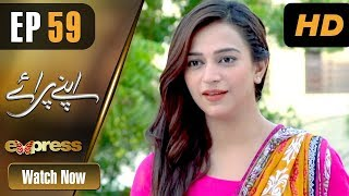 Drama | Apnay Paraye - Episode 59 | Express Entertainment Dramas | Hiba Ali, Babar Khan