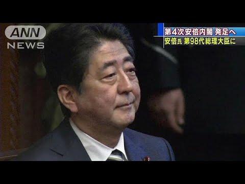 全閣僚が再任 第4次安倍内閣が発足へ(17/11/01)