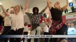ПБК: В Риге выступит Луис Фонси