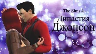 [The Sims 4] Династия Джонсон (◑◡◑) MAKEOVER наших пупсиков #7