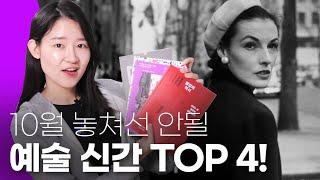 10월 한 달 동안 꼭 볼만한 예술 책 TOP 4! +…