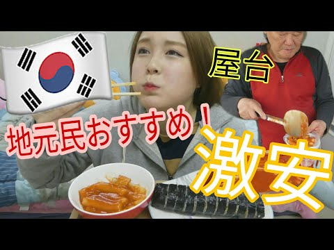 【韓国】近所の屋台が激安激旨すぎた!トッポギ&キンパ떡볶이 김밥 먹방【みそ】
