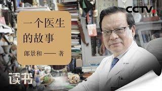 《读书》 20190819 郎景和 《一个医生的故事》 病人教我做医生| CCTV科教