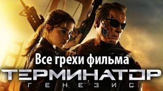 """Все грехи фильма """"Терминатор: Генезис"""""""