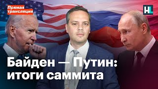 Байден — Путин итоги саммита в спецэфире Владимира Милова