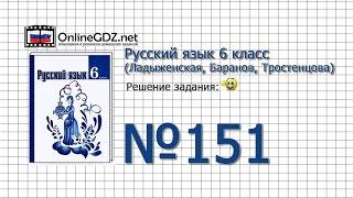 Задание № 151 — Русский язык 6 класс (Ладыженская, Баранов, Тростенцова)