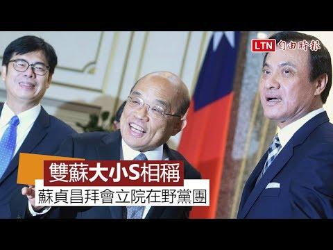 蘇貞昌拜會立院在野黨團 強調「我們就是台灣」