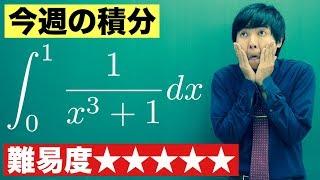 【高校数学】今週の積分#28【難易度★★★★★】