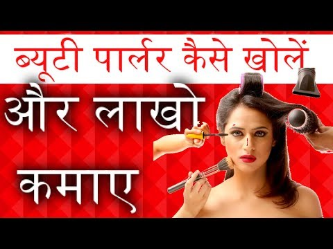 ब्यूटी पार्लर टिप्स-Beauty Parlour Course Tips In Hindi| You can Make Up? What is BEAUTY PARLOUR?