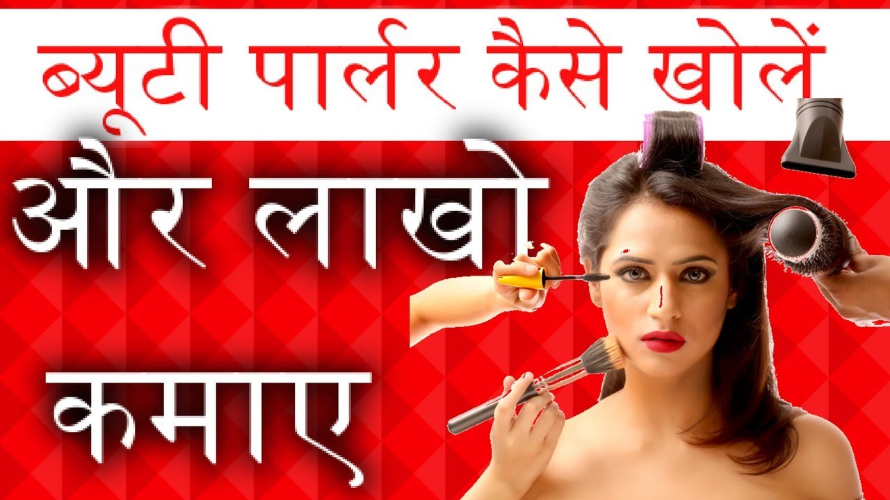ब्यूटी पार्लर टिप्स-Beauty Parlour Course Tips In Hindi You can Make Up?  What is BEAUTY PARLOUR?