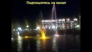 Знаменитые поющие фонтаны в Ереване.(http://myvideonazakaz.ru/moi-uslugi Знаменитые поющие фонтаны в Ереване. Знаменитые поющие фонтаны в прекрасном Ереване..., 2014-06-27T06:48:33.000Z)