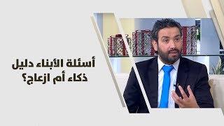 خليل الزيود - أسئلة الأبناء دليل ذكاء أم ازعاج؟