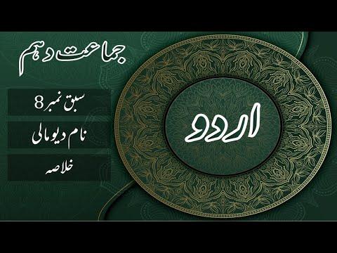 Sabaq No. 8 Naam Dew Mali نام دیو by MolviAbdul Haq Urdu Class 10th  Khulasa  by  Mannan Education 