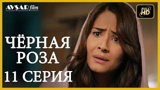 Чёрная роза 11 серия  русская озвучка