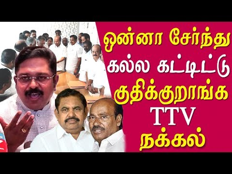 ttv dinakaran on admk bjp and pmk  allah ttv dinakaran latest news  tamil news live   amma makkal munnetra kazhagam leader ttv dinakaran told the media that the admk , bjp and dmk alliance in tamilnadu  will loose deposit in all the 40 constituency,  while community about admk pmk alliance ttv dinakaran said  dr ramadoss and anbumani ramadoss had  called jayalalitha as a criminal and they have opposed  for constructing memorial for jayalalitha at marina beach but the present leader  edappally palanisamy  and o panneerselvam without any shame have come to an alliance with pmk and i am sure they will lose deposit in all the constituencies  ttv dinakaran,   ttv,  ttv dinakaran latest news, ttv dinakaran latest,  ttv dinakaran news,  ttv dinakaran latest news,  dinakaran,  dhinakaran,   ttv dhinakaran,  ttv dinakaran pmk aiadmk alliance,   More tamil news tamil news today latest tamil news kollywood news kollywood tamil news Please Subscribe to red pix 24x7 https://goo.gl/bzRyDm  #tamilnewslive sun tv news sun news live sun news