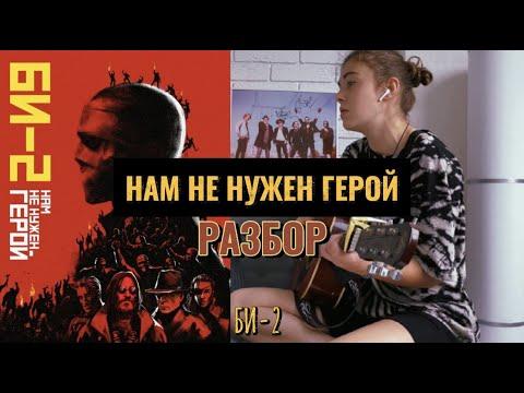 Нам не нужен герой РАЗБОР НА ГИТАРЕ / БИ-2 / Разбор песен на гитаре