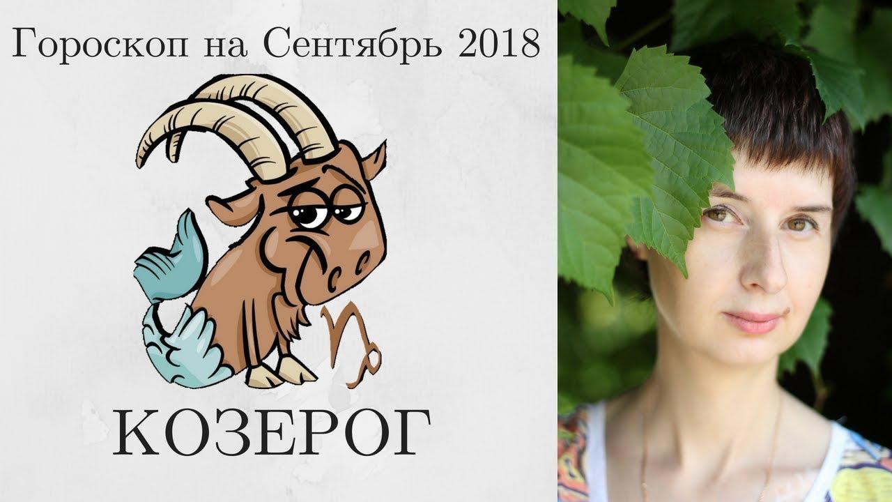 Козерог гороскоп на 8 сентября 2018