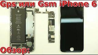 1-бөлім ауыстыру GPS және GSM модуль iPhone 6 өз қолымен ұстамайды желісі GPS және GSM айфона 6