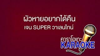 ผัวหายอยากได้คืน - เจน SUPER วาเลนไทน์ [KARAOKE Version] เสียงมาสเตอร์