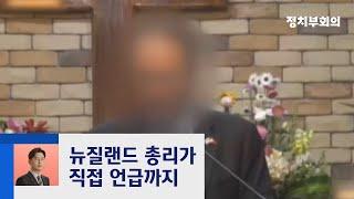 뉴질랜드 외교관 성추행 의혹…현지 언론, 신상 공개 / JTBC 정치부회의
