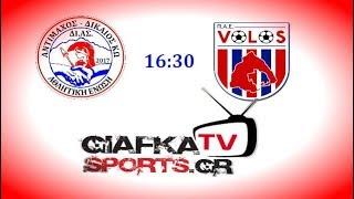 Live Streaming : Α.Ε ΔΙ.ΑΣ - ΠΑΕ Βόλος 0-2 (15/9/2018)