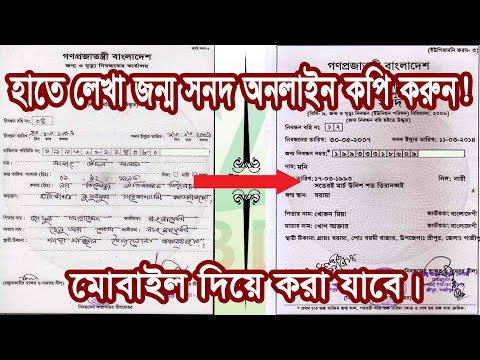 Online Birth Certificate Reprint | অনলাইন জন্ম সনদ পুনঃ মুদ্রনের জন্য আবেদন | All Creative BD