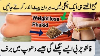 How To Lose Belly Fat Fast & Motapa Kam Karne Ka Tarika || No Diet No Exercise Weight Loss