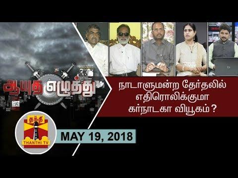 (19/05/2018) - Ayutha Ezhuthu : Will Karnataka Strategy Work in Parliamentary Election ?