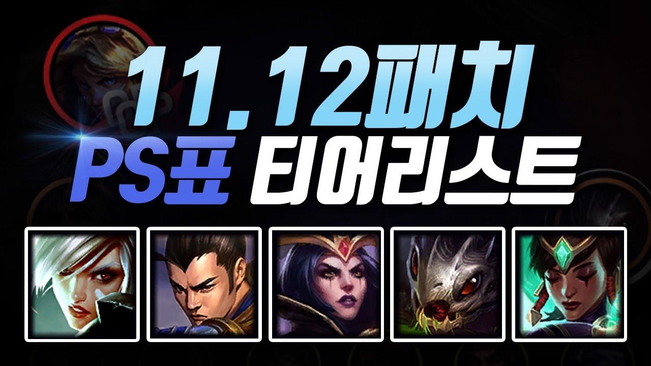 11.12패치 PS표 티어리스트