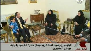 الرئيس عبدالفتاح السيسى يستقبل اسرة الشهيد المقدم احمد صلاح الدين مالك